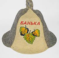 """""""БАНЬКА"""" Войлочная шапка для бани и сауны"""