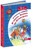 Дивовижна подорож М'якуша, Нетака та Непосидька. Художня література Юхим Чеповецький. Дитяча література