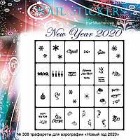 """Трафареты для ногтей """"Новый год 2020."""