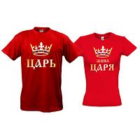 Парные футболки Царь - Жена царя