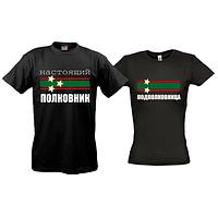 Парные футболки Полковник и Подполковница