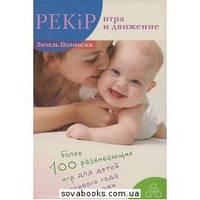 Pekip: игра и движение. Более 100 развивающих игр для детей первого года жизни   Полински Л.