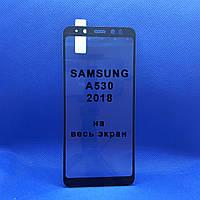 Защитное стекло для Samsung A530 (A8-2018) Черное на весь экран, фото 1