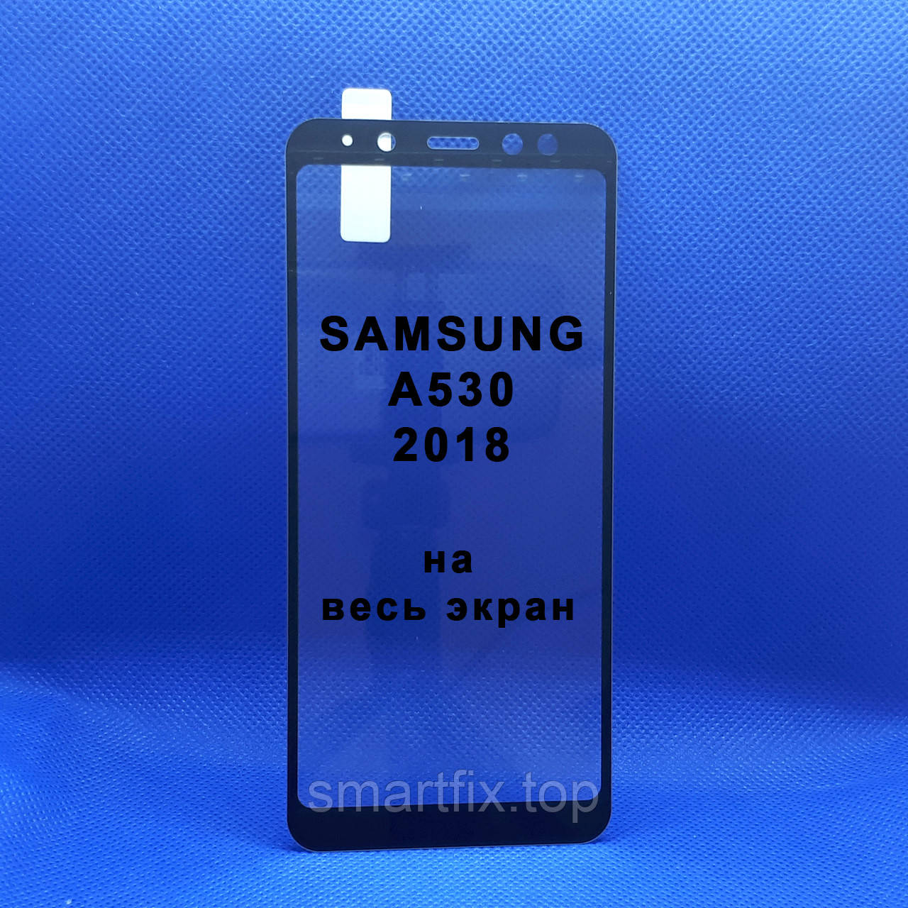 Защитное стекло для Samsung A530 (A8-2018) Черное на весь экран