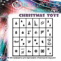 """Трафареты для ногтей """"Новогодние игрушки""""."""