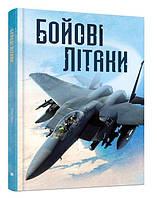 """Книга """"Бойові літаки"""", Генрі Брук   Країна мрій"""