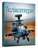 """Книга """"Гелікоптери"""", Емілі Боун   Країна мрій"""
