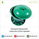 Бункерная кормушка 7,8 л / 5,2 кг с крышкой для бройлеров, кур несушек, уток, гусей, индюков, перепелов, фото 3