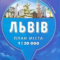 ЛЬВІВ план міста 1: 20 000 ( 1 см = 200 м )