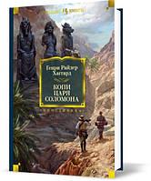 "Книга ""Копи царя Соломона"", Генри Райдер Хаггард | Азбука"