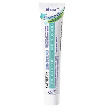 Зубна паста Dentavit Sensitive (для чутливих зубів) 160 р.