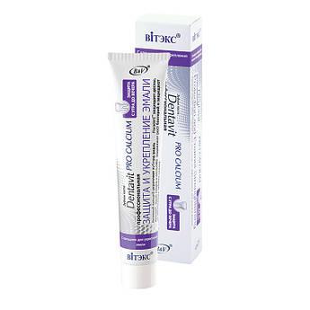 Зубна паста Dentavit Pro Calcium Професійний ЗАХИСТ І ЗМІЦНЕННЯ ЕМАЛІ 85 р.