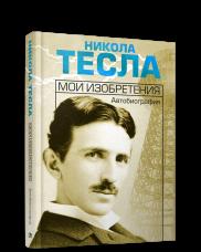 Книга Мої винаходи. Автобіографія. Автор - Нікола Тесла (Попурі)