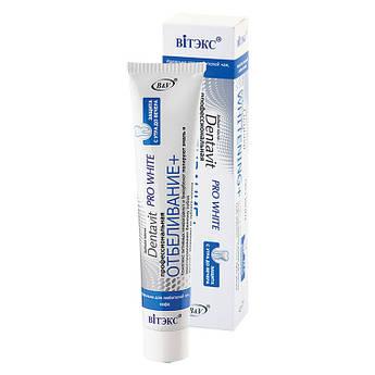 Зубна паста Dentavit Pro White Професійне ВІДБІЛЮВАННЯ + 85 р.
