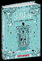 Зільбер. Друга книга сновидінь. Художня література Керстін Ґір. Дитяча література