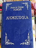 "Анн и Серж Голон ""Анжелика"""