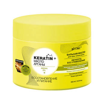 Keratin + масло Аргана БАЛЬЗАМ-МАСЛО для всіх типів волосся Відновлення та живлення 300 мл.