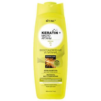 Keratin+ масло Аргана КРЕМ-ШАМПУНЬ для всіх типів волосся Відновлення та живлення 500 мл