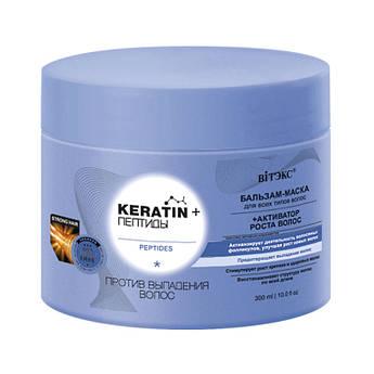 Keratin + Пептиды БАЛЬЗАМ-МАСКА для всех типов волос против выпадения волос 300 мл.