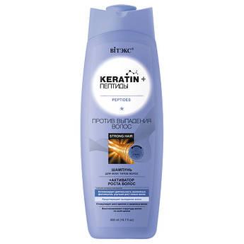 Keratin + Пептиды ШАМПУНЬ для всех типов волос Против выпадения волос 500 мл.