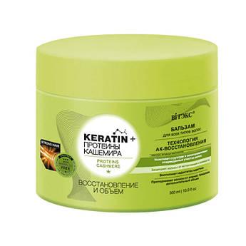 Keratin + протеины Кашемира БАЛЬЗАМ для всех типов волос Восстановление и объем 300 мл.