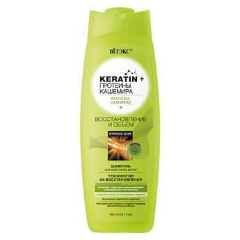 Keratin + протеїни Кашеміру ШАМПУНЬ для всіх типів волосся Відновлення і об'єм 500 мл