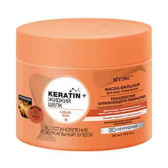 Keratin + жидкий Шелк МАСКА-БАЛЬЗАМ для всех типов волос Восстановление и зеркальный блеск 300 мл.