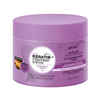 Keratin + Стовбурові клітини і біотин БАЛЬЗАМ для всіх типів волосся Відновлення і омолодження 300 мл.