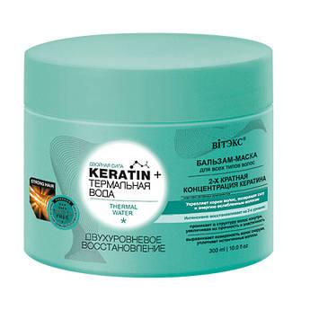 Keratin + Термальна вода БАЛЬЗАМ-МАСКА для всіх типів волосся Дворівневе відновлення 300 мл.