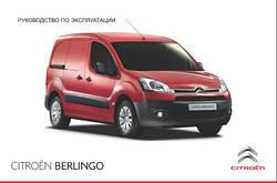 Руководство по эксплуатации Citroen Berlingo.