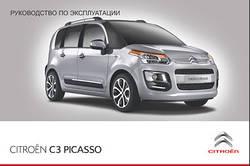Руководство по эксплуатации Citroen C3 Picasso.
