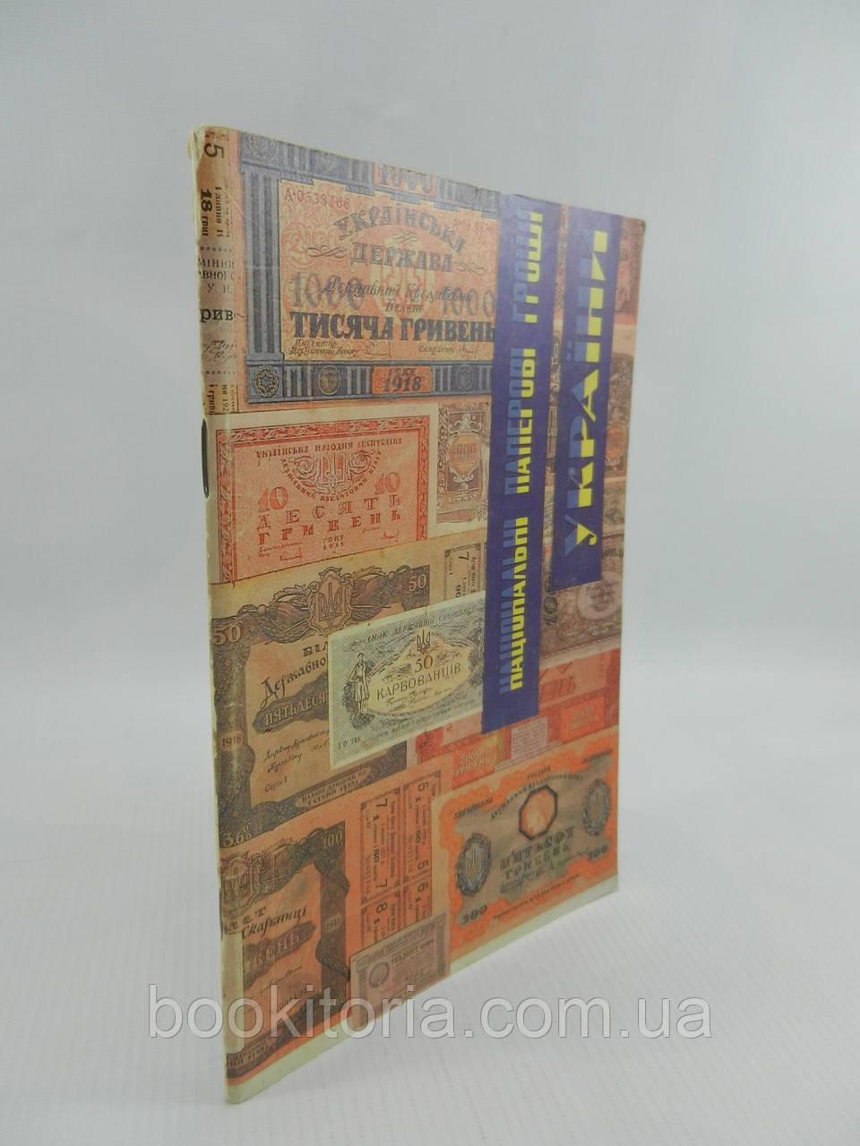 Національні паперові гроші України. 1918 – 1920 (б/у).