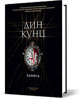 "Книга ""Полночь"", Дин Кунц | Азбука"