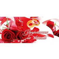 """""""Запрошення на Весілля!""""  03-02-012 (укр)"""