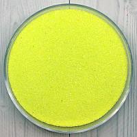Цветной песок 1 кг (Мраморная крошка)  желтый