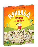 Арнольд — рятівник овець. Художня література Ґунді Герґет. Дитяча література