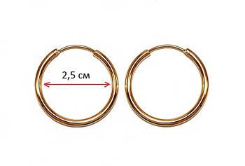 Серьги - кольца , цвет: позолота, диаметр: 2,5 см, ширина: 2 мм.