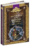 Записки про Шерлока Холмса. Художня література Артур Конан Дойл. Дитяча література