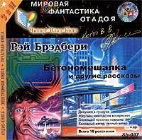 """МР3.«Бетономешалка и другие рассказы """" Рей Бредбери"""