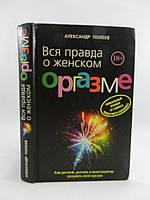 Полеев А. Вся правда о женском оргазме (б/у).