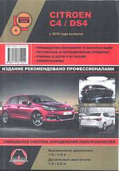 Руководство по ремонту и эксплуатации Citroen C4 с 2010 г.