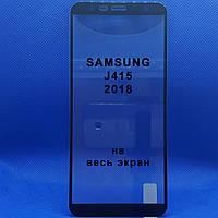Защитное стекло для Samsung J4 Plus (J415) Черное на весь экран, фото 1