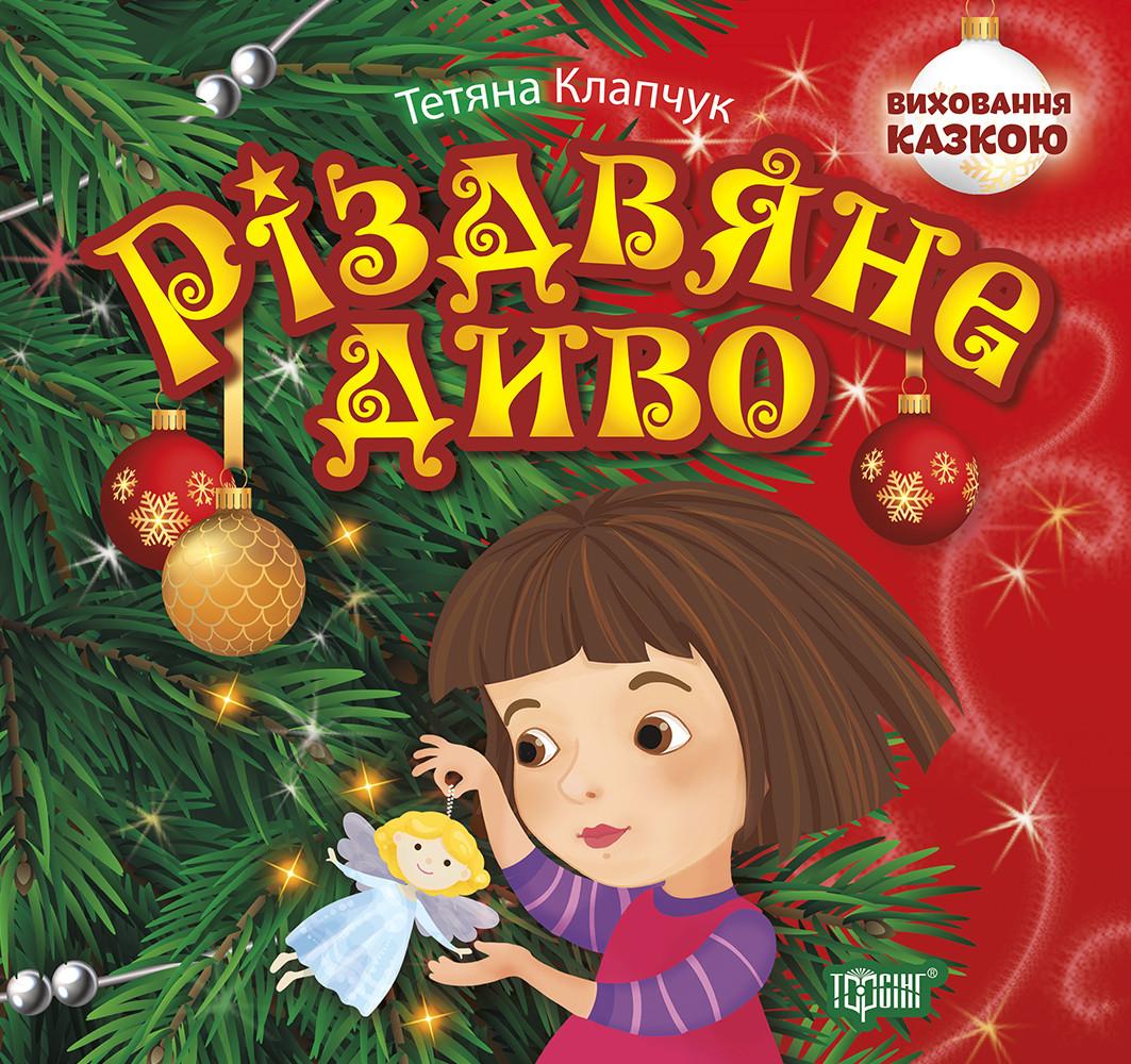 Воспитание сказкой. Рождественское чудо