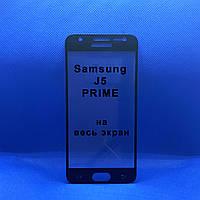 Защитное стекло для Samsung J5 Prime Черное на весь экран, фото 1