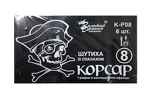 Петарда Шутиха Корсар 8, 6 шт  К-Р08