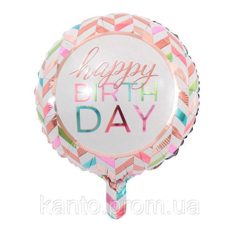 Шар фольгированный круглый Happy Birthday цветные полосы