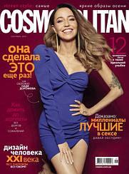 Cosmopolitan Украина журнал Космополитен №09 сентябрь 2019