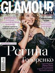 Glamour журнал Гламур №12 декабрь 2019