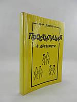 Дюпуи Е. Проституция в древности и половые болезни (б/у)., фото 1