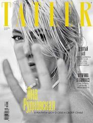 Tatler журнал женский Татлер №11 (135) ноябрь 2019
